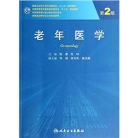 老年医学 第2版_研究生教材_张建,范利主编_2014年