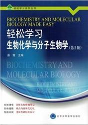轻松学习生物化学与分子生物学 第2版_易霞主编_2015年