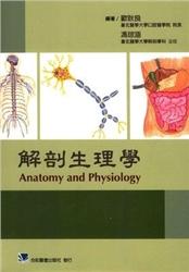 解剖生理学_欧耿良,冯琮涵编著_2013年