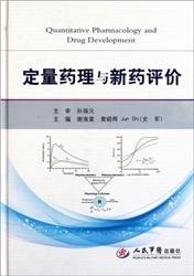 定量药理与新药评价_谢海棠,黄晓晖,史军主编_2011年