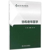 协和老年医学_刘晓红,康琳主编_2016年