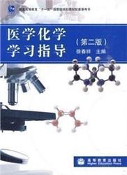 医学化学学习指导(第二版)  徐春祥主编 2009年