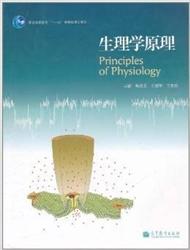 生理学原理_梅岩艾,王建军,王世强主编_2011年