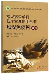 常见病中成药临床合理使用丛书  风湿免疫科分册_张伯礼编_2015年