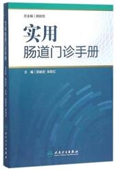 实用肠道门诊手册_阴赪宏总主编_2016年