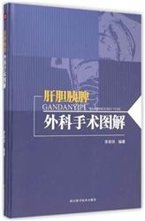 肝胆胰脾外科手术图解_李荣祥编著_2014年