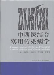 中西医结合实用传染病学_曹武奎,袁桂玉,范玉强主编_2008年