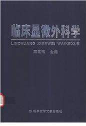 临床显微外科学_顾玉东主编_2002年