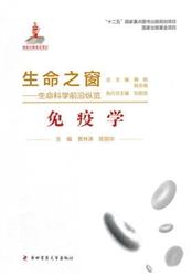 生命之窗:生命科学前沿纵览 免疫学_贾林涛主编_2014年