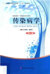 传染病学 第3版_白志峰,孟晓红主编_2015年
