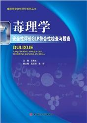 毒理学安全性评价GLP符合性检查与稽查_王秀文主编_2012年