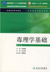 毒理学基础 第5版_心如主编_2007年