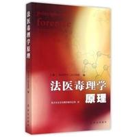法医毒理学原理_(美)莱文编  唐晖主译_2015年
