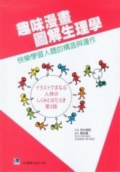 趣味漫画图解生理学  快乐学习人体的构造与运作_蔡岳熹译_2014年