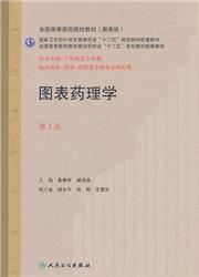 图表药理学 第2版_袁秉祥,臧伟进主编_2014年