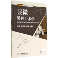 显微男科手术学_涂响安,孙祥宙,邓春华主编_2014年(彩图)