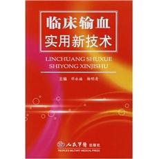 临床输血实用新技术_邓永福,杨明清主编_2007年
