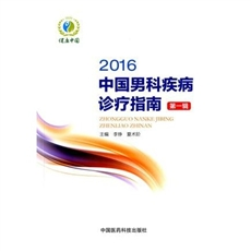 中国男科疾病诊疗指南  第一辑  2016版_李铮,夏术阶主编