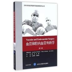 血管和腔内血管外科学  第5版_(英)比尔德著 陈忠主译_2016年(附图彩色)