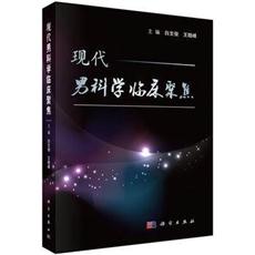 现代男科学临床聚焦_白文俊,王晓峰主编_2017年(彩图)