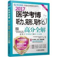 2017医学考博听力、完形、写作高分全解_梁莉娟主编_2016年