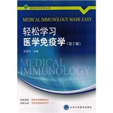 轻松学习医学免疫学  第2版_王月丹主编_2014年