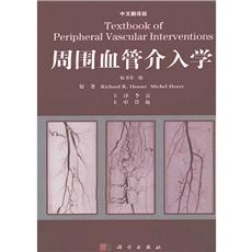 周围血管介入学 原书第二版_李雷主译_2011年
