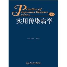 实用传染病学 第4版_王宇明主编_2017年