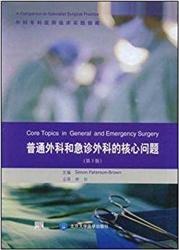 普通外科和急诊外科的核心问题(第3版)_李非主译_2009年
