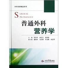 普通外科营养学_石汉平,余红兰主编_2012年