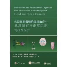 头颈部肿瘤精确放射治疗中危及器官与正常组织勾画及保护_王胜资主编_2016年