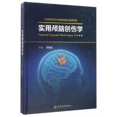 实用颅脑创伤学_刘佰运主编_2016年