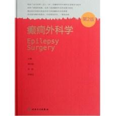 癫痫外科学  第2版_王志刚主译_2003年
