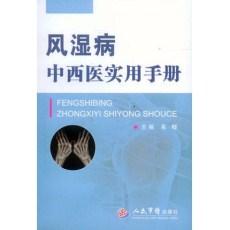 风湿病中西医实用手册_苏晓主编_2015年