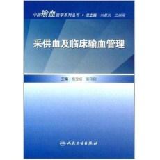 采供血及临床输血管理_杨宝成,张印则主编_2011年