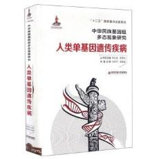 人类单基因遗传疾病_邬玲仟,梁德生主编_2015年