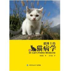 猫博士的猫病学_林政毅著_2015年(彩图)