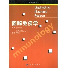 Lippincott图解免疫学_(美)多恩主编 吕昌龙译_2011年