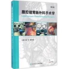 腹腔镜胃肠外科手术学  第2版_潘凯主编_2016年(彩图)