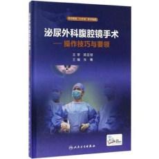 泌尿外科腹腔镜手术  操作技巧与要领_张骞主编_2017年(彩图)