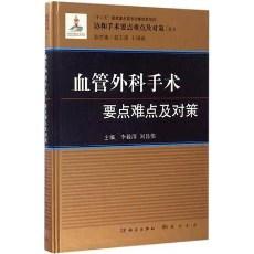 血管外科手术要点难点及对策_协和手术要点难点及对策丛书_刘昌伟主编_2017年
