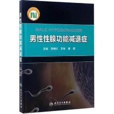 男性性腺功能减退症_刘继红主编_2017年