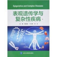 表观遗传学与复杂性疾病_陆前进主编_2016年
