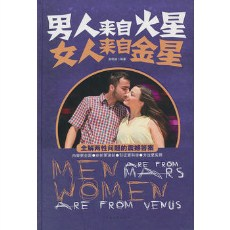 男人来自火星 女人来自金星_俞明道编著_2013年