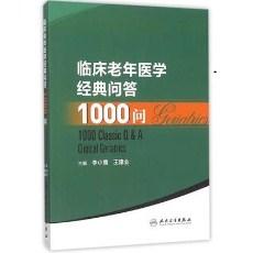 临床老年医学经典问答1000问_李小鹰,王建业主编_2015年