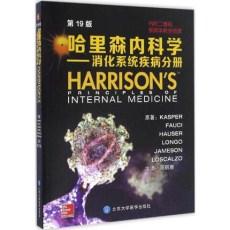 哈里森内科学  消化系统疾病分册 第19版_周丽雅主译_2016年