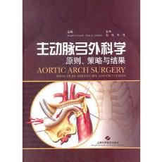 主动脉弓外科学 原则、策略与结果_赵强主译_2012年