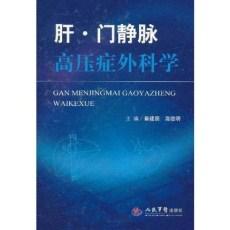 肝·门静脉高压症外科学_鲁建国,高德明主编_2011年