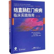 结直肠肛门疾病临床实践指南(第三版)_王天宝主译_2016年(彩图)