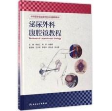 泌尿外科腹腔镜教程_陈俊汇,周军,叶章群主编_2017年(彩图)